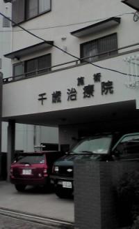 千歳治療院re2.jpg