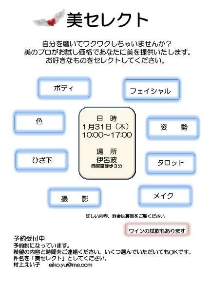 美セレクト.jpg