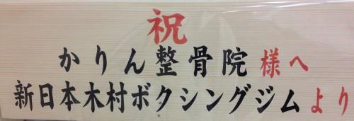 新日本木村ボクシングジム.jpg