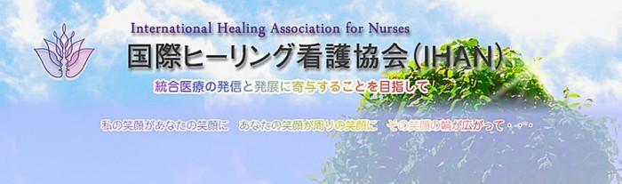 国際ヒーリング看護協会11.22イベント.jpg