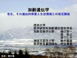 信州大学老化の定義.jpg