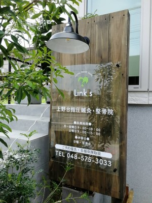 Kink's リンクス 深谷市 整骨院