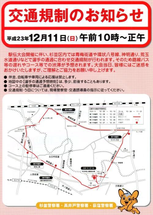 中学校駅伝2011交通規制.jpg
