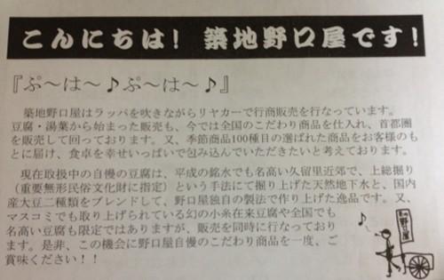 野口屋3.JPG