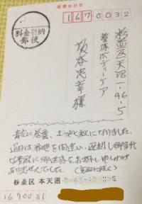 IMG_0100お礼状re.jpg